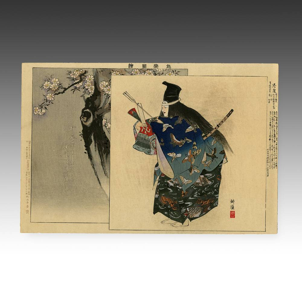 tadanori by zeami motokiyo essay Atsumori (敦盛 atsumori) is a japanese noh play by zeami motokiyo which   tadanori - a related noh play centering on another taira killed in the same battle   plot summary a monk opens the play, introducing himself as a disciple of.